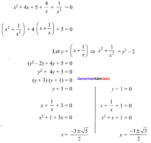 Samacheer Kalvi 12th Maths Solutions Chapter 3 Theory of Equations Ex 3.5 11