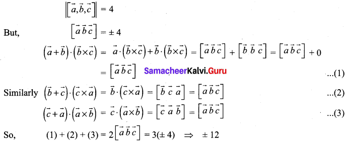 Samacheer Kalvi 12th Maths Solutions Chapter 6 Applications of Vector Algebra Ex 6.2 8