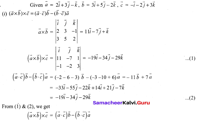 Samacheer Kalvi 12th Maths Solutions Chapter 6 Applications of Vector Algebra Ex 6.3 7