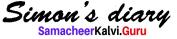 Samacheer Kalvi 9th English Solutions Prose Chapter 7 A Birthday Letter 5