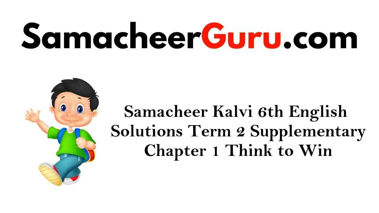Samacheer Kalvi 6th English Solutions Term 2 Supplementary Chapter 1 Think to Win