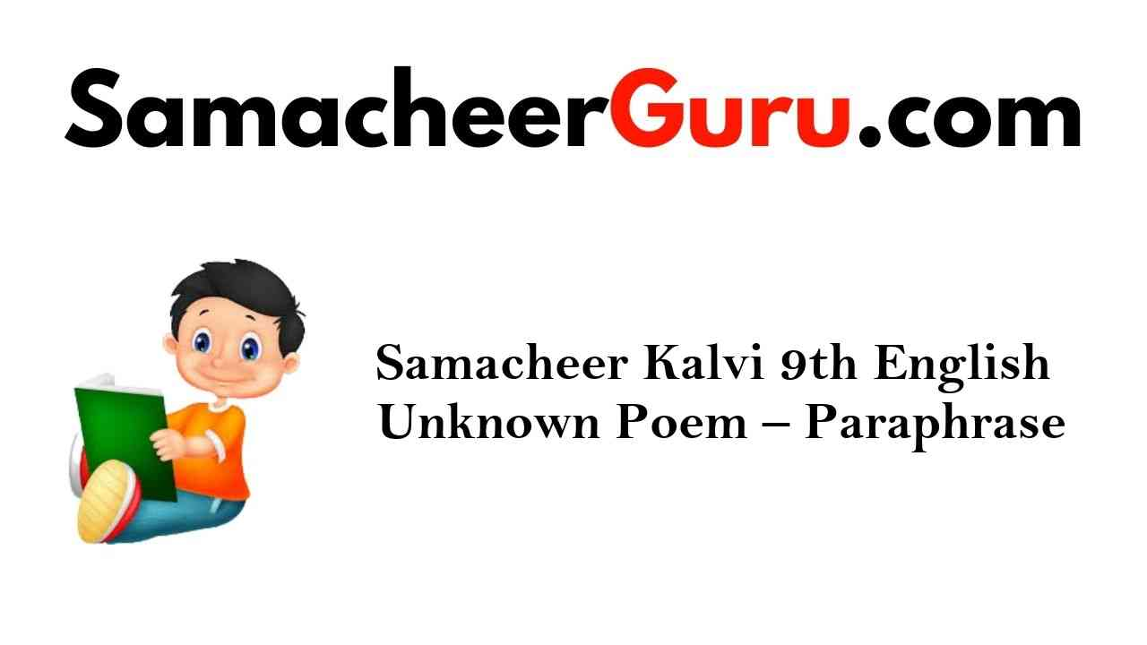 Samacheer Kalvi 9th English Unknown Poem Paraphrase