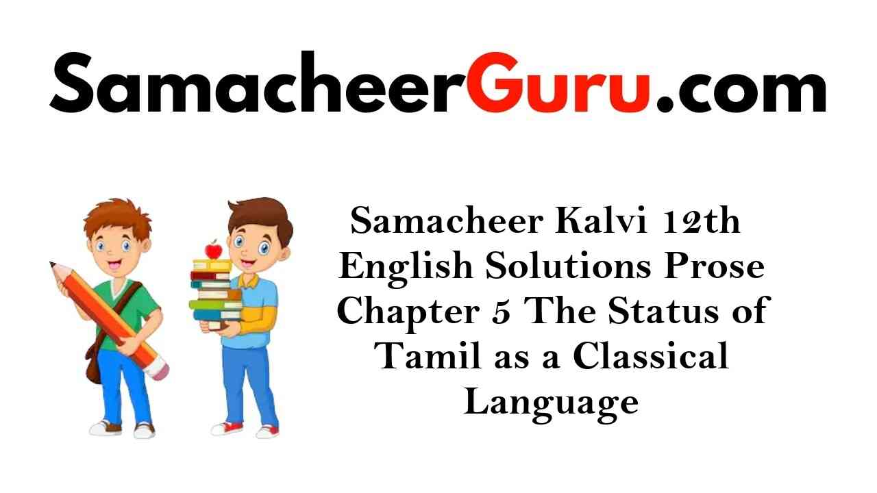 Samacheer Kalvi 12th English Solutions Prose Chapter 5 The Status of Tamil as a Classical Language