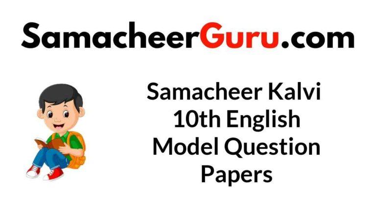 Samacheer Kalvi 10th English Model Question Papers