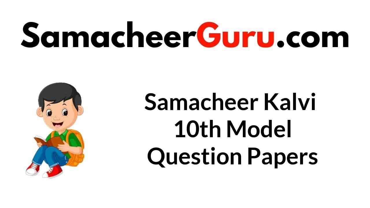 Samacheer Kalvi 10th Model Question Papers