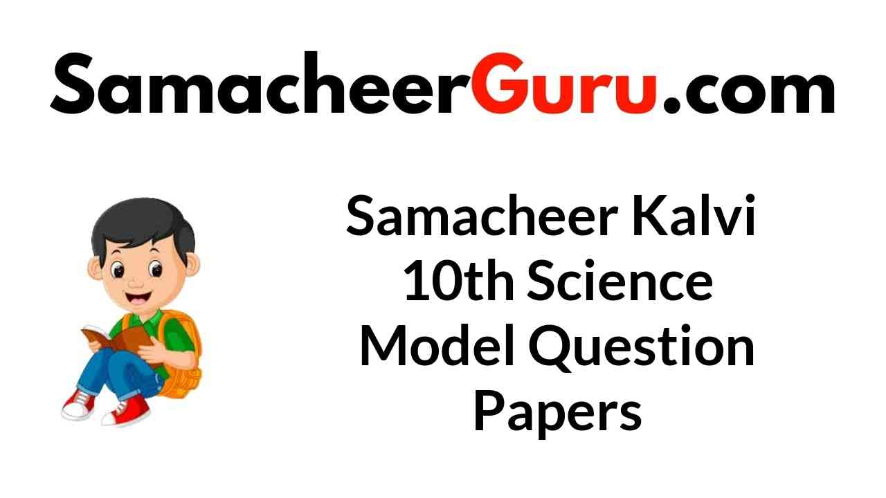Samacheer Kalvi 10th Science Model Question Papers
