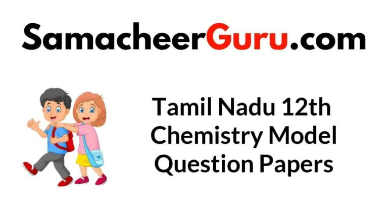 Tamil Nadu 12th Chemistry Model Question Papers