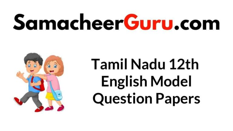 Tamil Nadu 12th English Model Question Papers