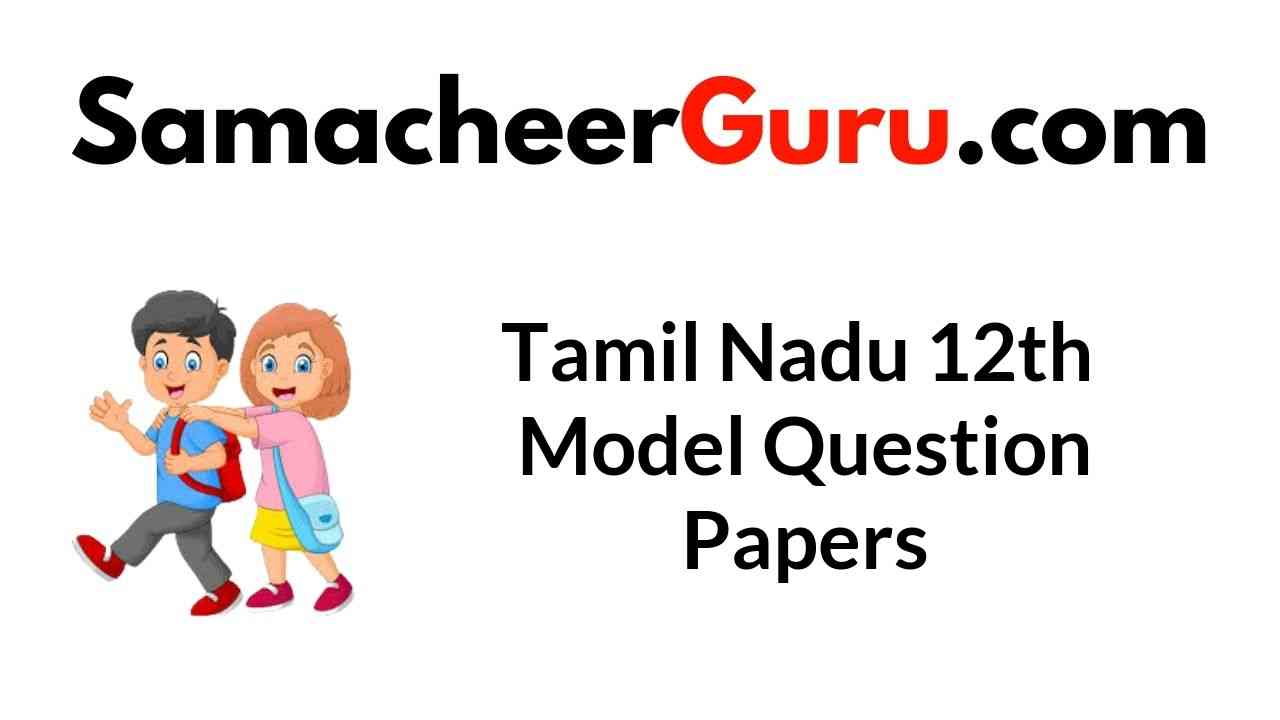 Tamil Nadu 12th Model Question Papers