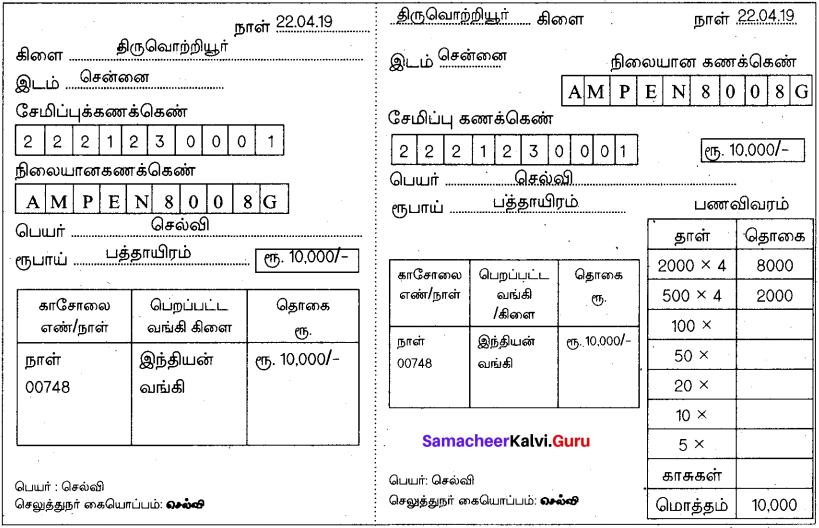 Samacheer Kalvi 10th Tamil Model Question Paper 3 image - 4