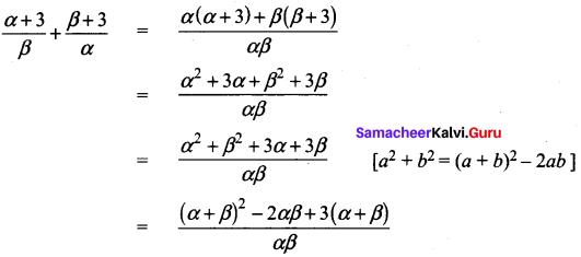 Tamil Nadu 10th Maths Model Question Paper 2 English Medium - 4