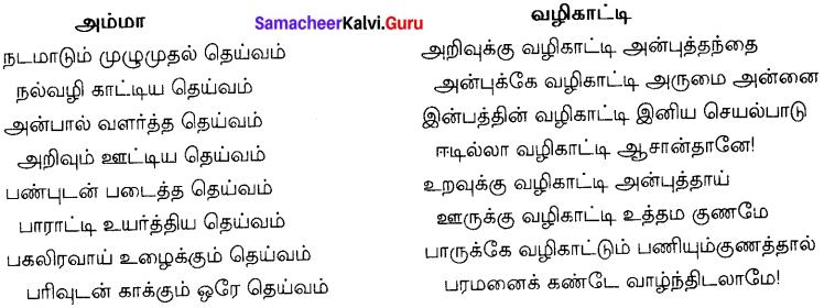 Tamil Nadu 12th Tamil Model Question Paper 3 1