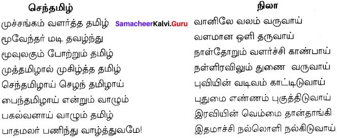 Tamil Nadu 12th Tamil Model Question Paper 4 2