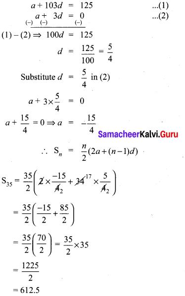 2.6 Exercise Class 10 Samacheer Kalvi