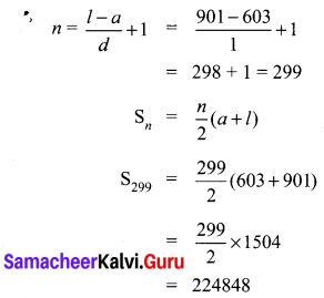10th Maths Sequence And Series 2.6 Exercise Samacheer Kalvi