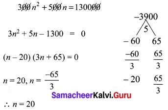 2.6 Math 10th Class Samacheer Kalvi