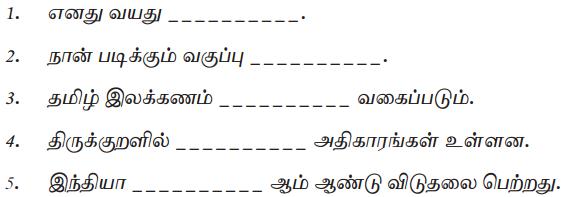Samacheer Kalvi 7th Tamil Solutions Term 1 Chapter 3.5 வழக்கு - 13