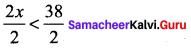 Samacheer Kalvi 11th Maths
