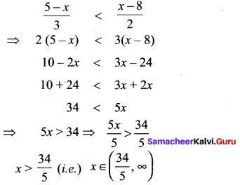 Samacheer Kalvi 11th Maths Example Sums