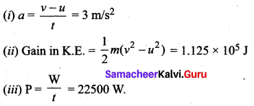 Samacheer Kalvi 11th Physics Solutions Chapter 4 Work, Energy and Power 2013