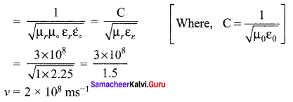 Samacheer Kalvi 12th Physics Solutions Chapter 5 Electromagnetic Waves-18