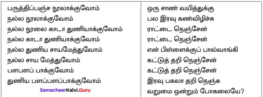 Samacheer Kalvi 8th Tamil Solutions Chapter 6.5 புணர்ச்சி 3