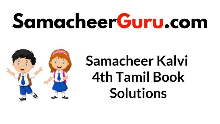 Samacheer Kalvi 4th Tamil Book Answers Solutions Guide