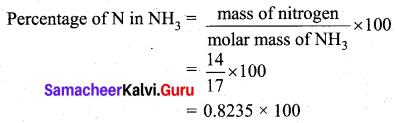 Samacheer Kalvi 10th Science Model Question Paper 1 English Medium image - 12