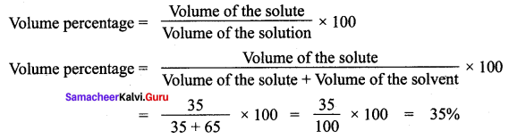 Samacheer Kalvi 10th Science Solutions Chapter 9
