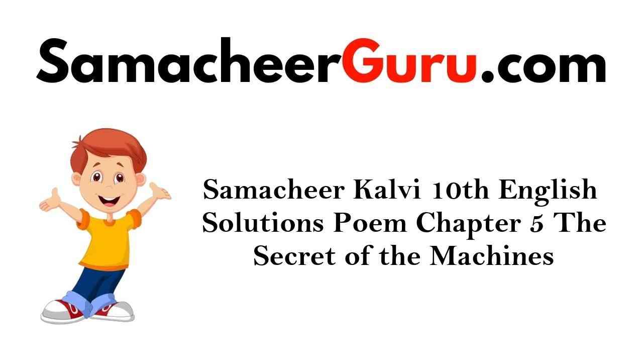 Samacheer Kalvi 10th English Solutions Poem Chapter 5 The Secret of the Machines