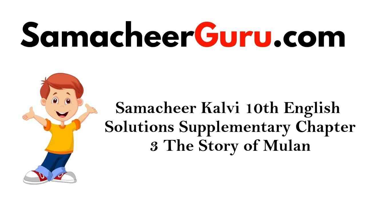 Samacheer Kalvi 10th English Solutions Supplementary Chapter 3 The Story of Mulan