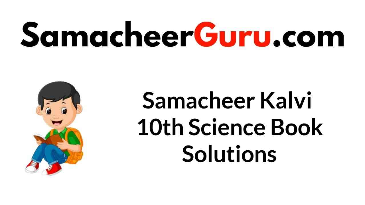 Samacheer Kalvi 10th Science Book Answers Solutions Guide