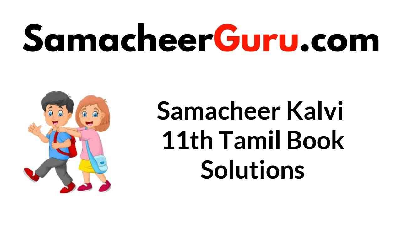 Samacheer Kalvi 11th Tamil Book Answers Solutions Guide