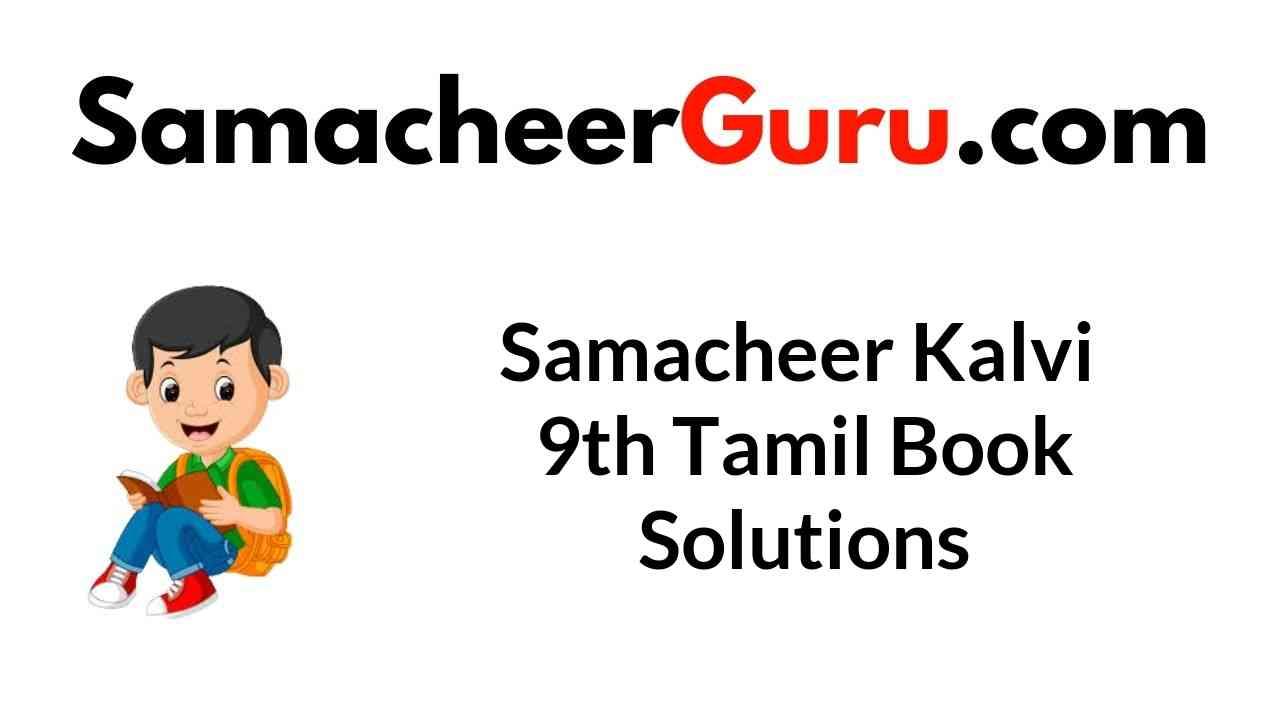 Samacheer Kalvi 9th Tamil Book Answers Solutions Guide