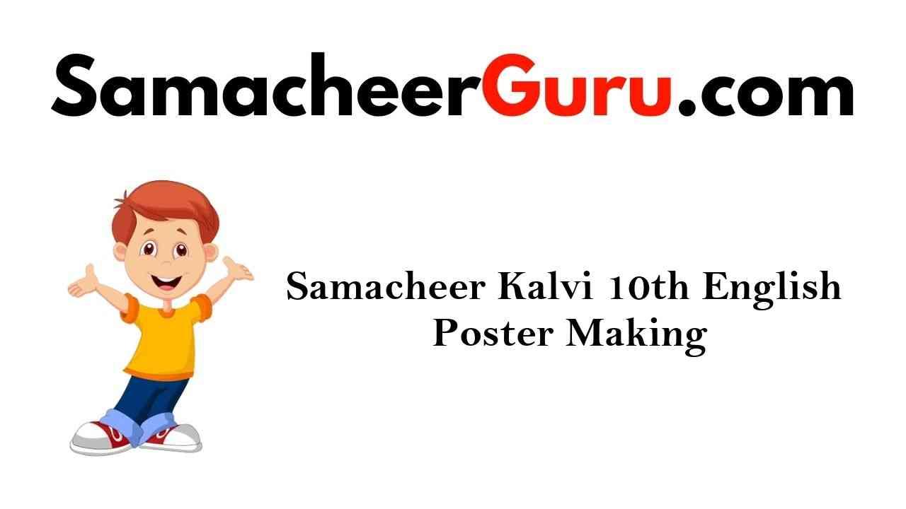 Samacheer Kalvi 10th English Poster Making