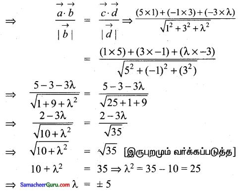 Samacheer Kalvi 11th Maths Guide Chapter 8 கணங்கள், தொடர்புகள் மற்றும் சார்புகள் Ex 8.5 7