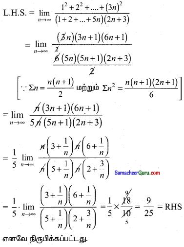 Samacheer Kalvi 11th Maths Guide Chapter 9 கணங்கள், தொடர்புகள் மற்றும் சார்புகள் Ex 9.3 9