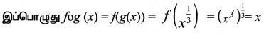 Samacheer Kalvi 11th Maths Solutions Chapter 1 கணங்கள், தொடர்புகள் மற்றும் சார்புகள் Ex 1.4 10