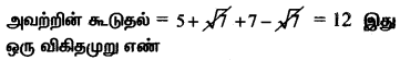 Samacheer Kalvi 11th Maths Solutions Chapter 2 அடிப்படை இயற்கணிதம் Ex 2.1 1