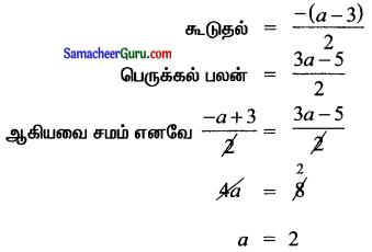 Samacheer Kalvi 11th Maths Solutions Chapter 2 அடிப்படை இயற்கணிதம் Ex 2.13 2