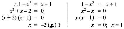 Samacheer Kalvi 11th Maths Solutions Chapter 2 அடிப்படை இயற்கணிதம் Ex 2.13 3