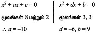 Samacheer Kalvi 11th Maths Solutions Chapter 2 அடிப்படை இயற்கணிதம் Ex 2.13 4