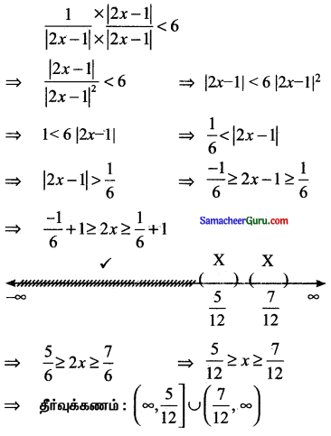 Samacheer Kalvi 11th Maths Solutions Chapter 2 அடிப்படை இயற்கணிதம் Ex 2.2 4