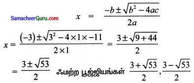 Samacheer Kalvi 11th Maths Solutions Chapter 2 அடிப்படை இயற்கணிதம் Ex 2.6 2