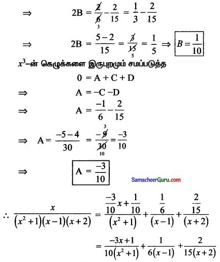 Samacheer Kalvi 11th Maths Solutions Chapter 2 அடிப்படை இயற்கணிதம் Ex 2.9 6