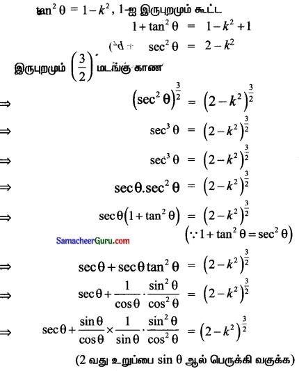 Samacheer Kalvi 11th Maths Solutions Chapter 3 அடிப்படை இயற்கணிதம் Ex 3.1 17