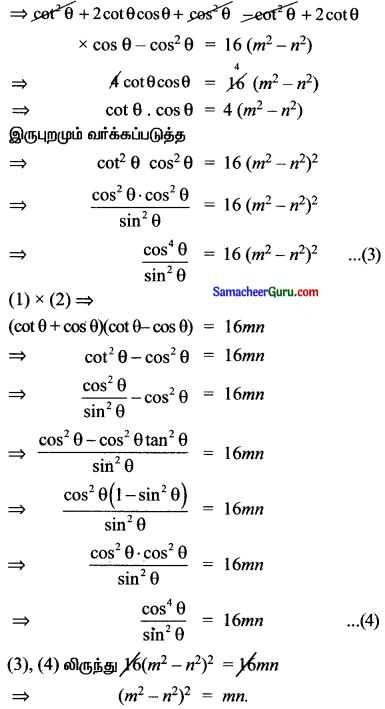 Samacheer Kalvi 11th Maths Solutions Chapter 3 அடிப்படை இயற்கணிதம் Ex 3.1 19