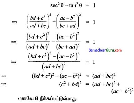 Samacheer Kalvi 11th Maths Solutions Chapter 3 அடிப்படை இயற்கணிதம் Ex 3.1 23