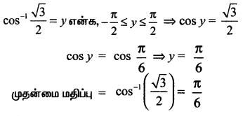 Samacheer Kalvi 11th Maths Solutions Chapter 3 அடிப்படை இயற்கணிதம் Ex 3.11 2