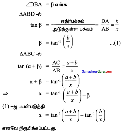 Samacheer Kalvi 11th Maths Solutions Chapter 3 அடிப்படை இயற்கணிதம் Ex 3.11 4